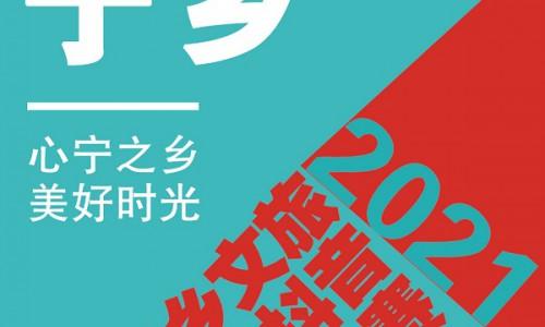 """全民""""抖""""起来!2021宁乡文旅抖音短视频大赛将启"""